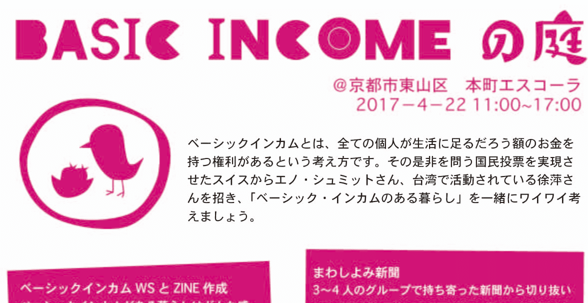 Kyoto JAPAN: Kyoto Basic Income Weekend, 22-23 April