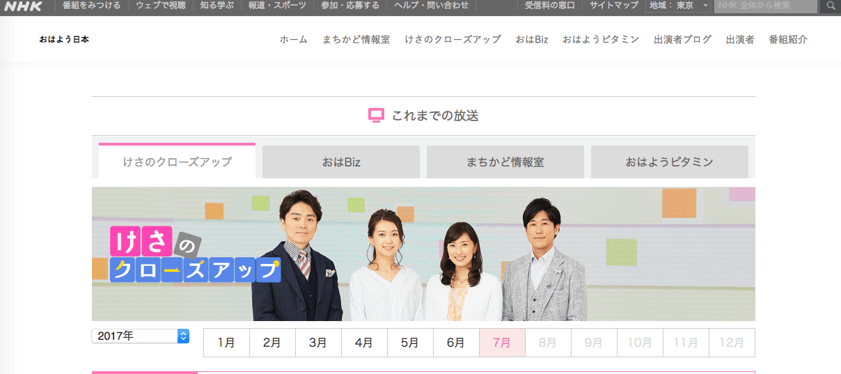 Japan: National TV will show a short program about UBI on 27th July
