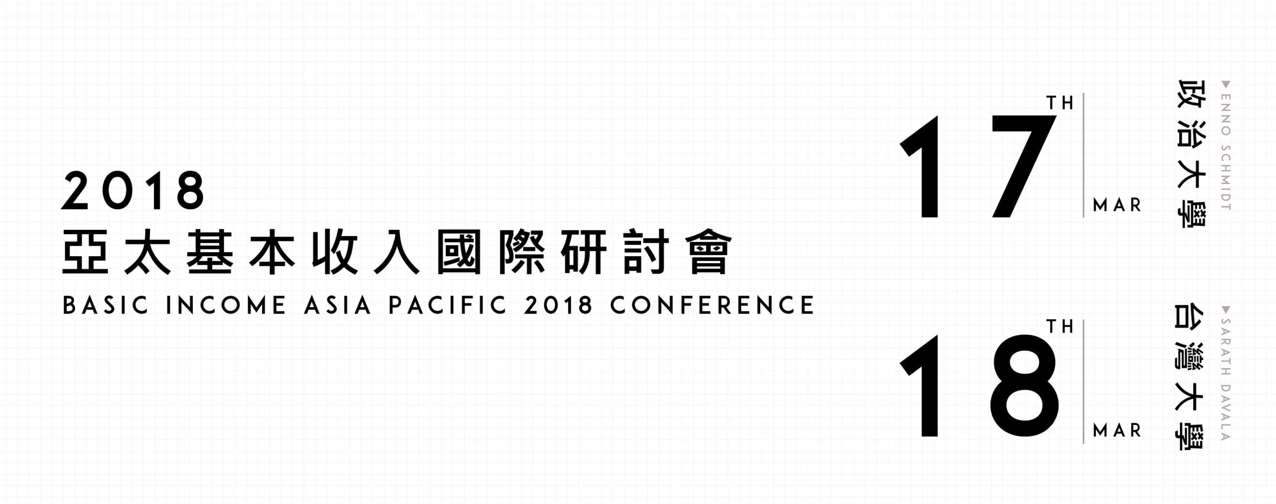 Taipei to hold second annual UBI Asia Pacific conference