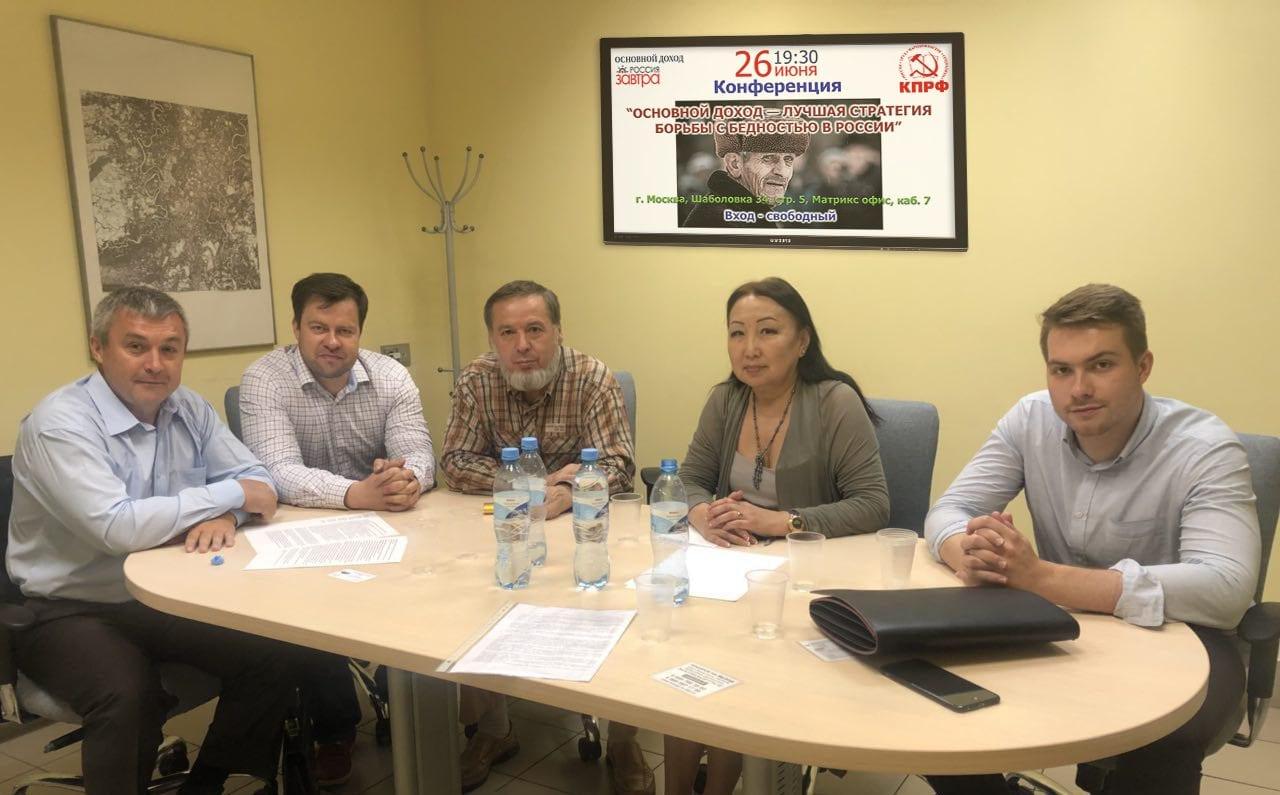 RUSSIA: Basic Income Conference organized in Russia