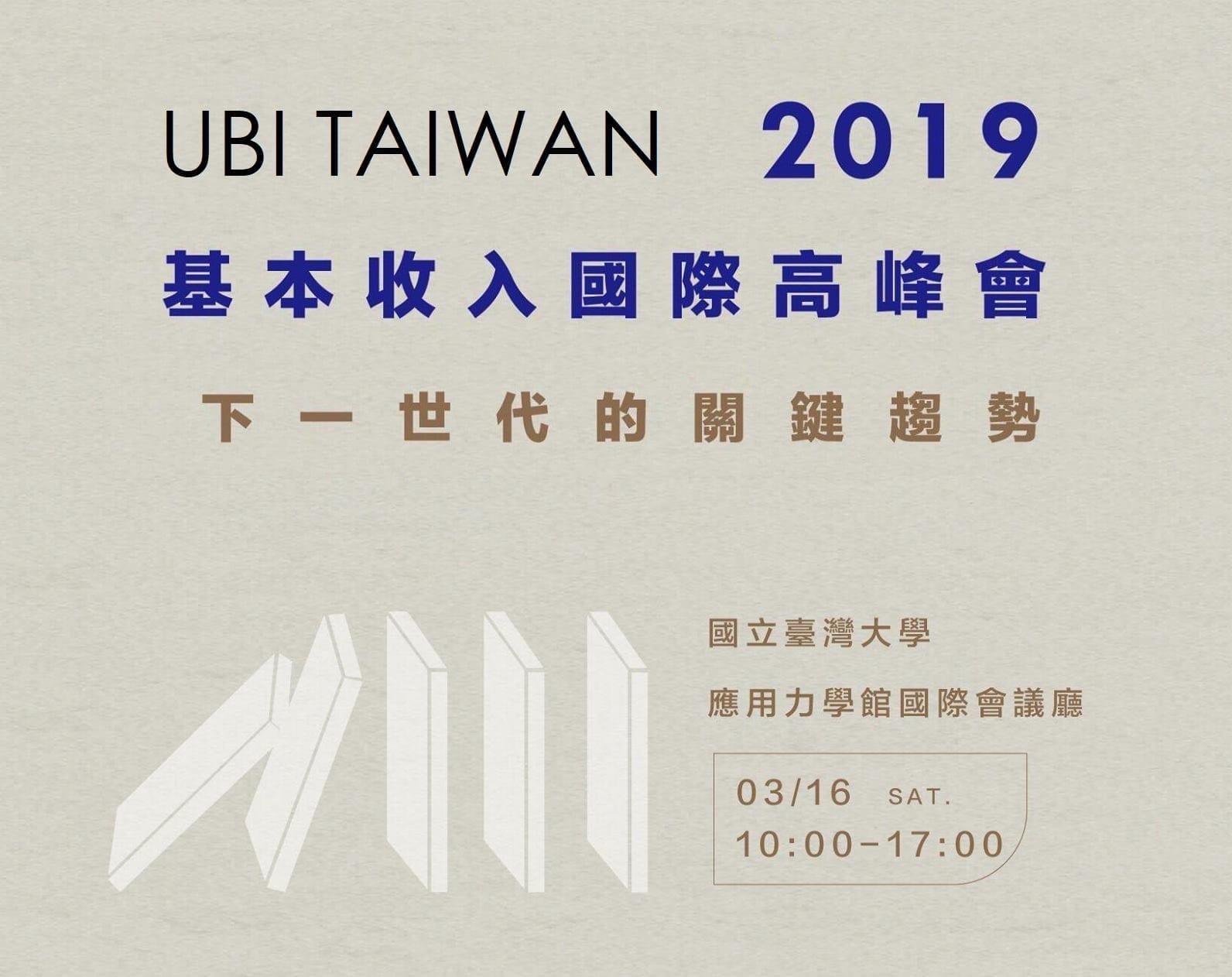 UBI Taiwan to discuss 'key trends' at international summit