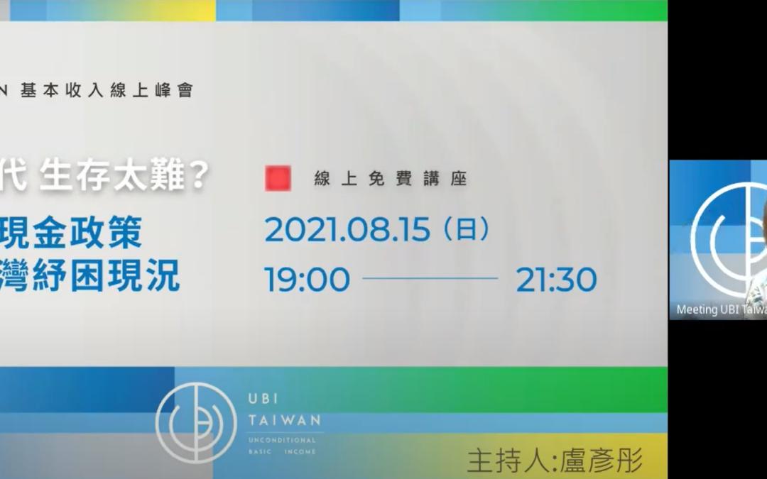 台灣首次舉辦線上基本收入高峰會